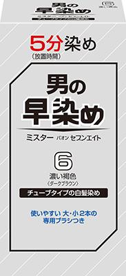 6-濃い褐色