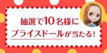 2016FL_doll_present_220x110