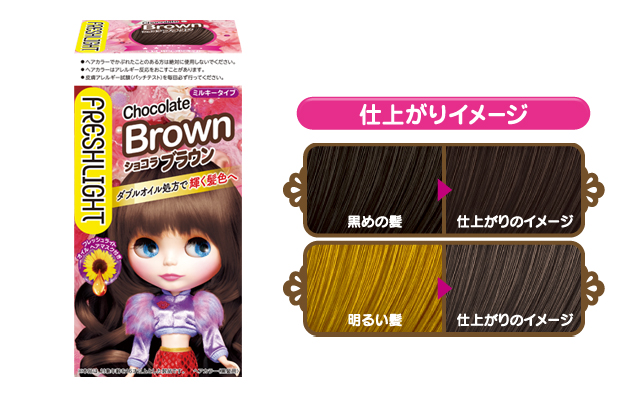 ショコラブラウン