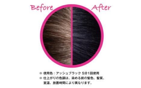 ※ 使用色:アッシュブラック 5分1回使用 ※仕上がりの色調は、染める前の髪色、髪質、室温、放置時間により異なります。